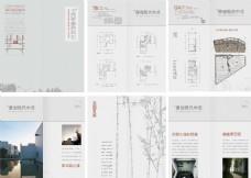 现代中式古典两折画册房地产