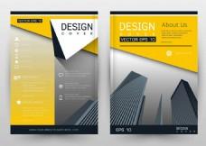 黄色城市建筑宣传单