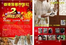 香港聚根养发社防脱育发白发养黑头发保健