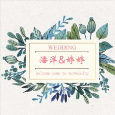 水彩手绘婚礼迎宾牌logo牌