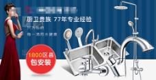 家装卫浴海报淘宝电商banner