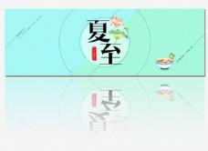 天猫淘宝传统节日夏至小清新首页轮播海报
