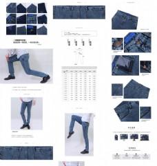 牛仔裤详情页淘宝电商