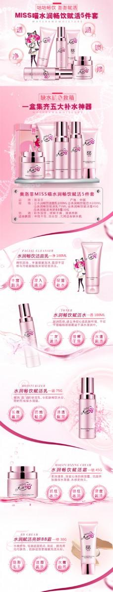 淘宝天猫高端护肤品化妆品粉色背景详情页模板psd
