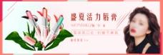 口红美妆海报banner