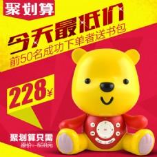 小熊玩偶音乐淘宝天猫主图