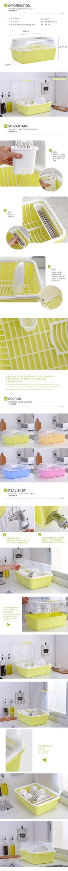 塑料碗柜详情页