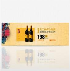 淘宝京东食品酒水618大促海报中秋banner