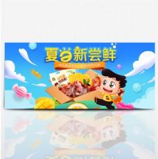 淘宝天猫夏季美食夏日零食促销海报banner