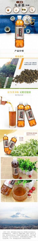 烏龍茶(低糖)淘寶電商詳情頁飲料
