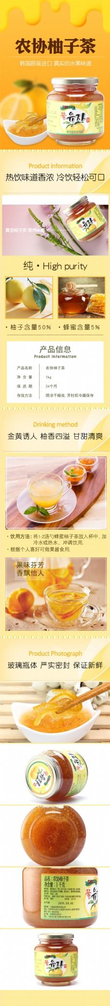 蜂蜜柚子茶茶饮品茶详情页