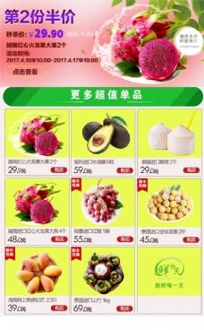 水果淘宝首页设计
