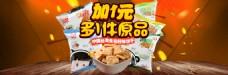 加1元淘寶電商海報banner