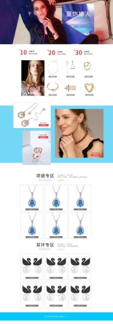 淘宝天猫电商夏季珠宝饰品首页模板促销模板