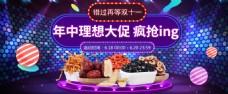 年中大促海报淘宝电商banner