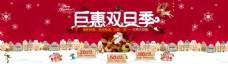 双旦聚惠宣传海报banner电商