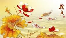 新中式彩雕荷花九鱼电视背景墙