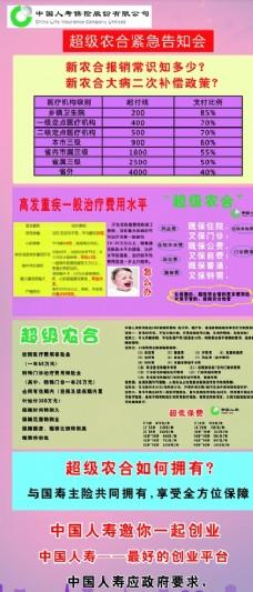 中国人寿超级农合展架