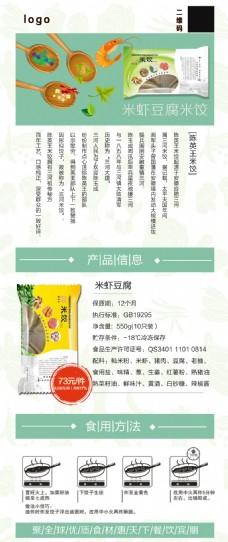 米虾豆腐产品展板