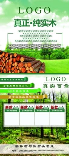 绿色真正纯实木材质展板