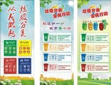 垃圾分类海报标语展板