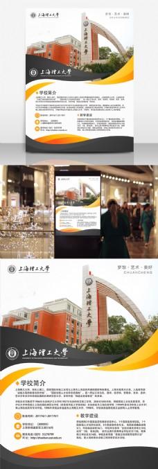 上海理工大学大气校园学校简介展板设计