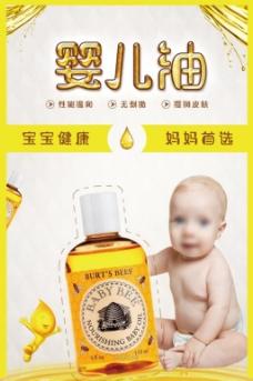 婴儿油促销母婴用品海报