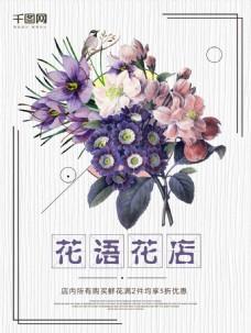 简约花语花艺花店花坊宣传海报