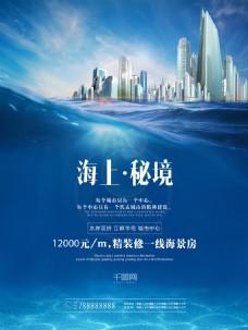 蓝色高端大气海景别墅地产海报