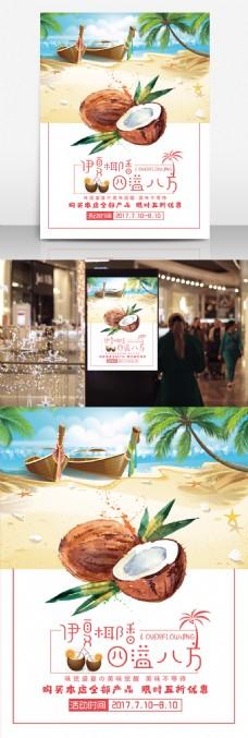 创意椰子促销海报设计