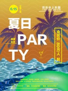 夏威夷风格夏日party海报