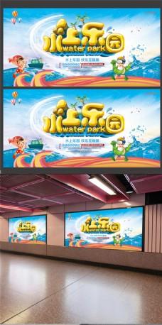 夏日水上乐园促销海报
