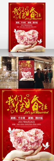红色中式喜庆婚礼请柬婚庆海报