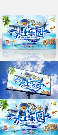 水上乐园儿童乐园盛夏水世界海报展板