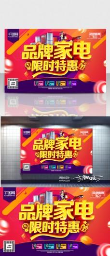 家电促销海报 C4D精品渲染艺术字主题
