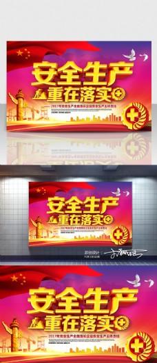 安全生产海报 C4D精品渲染艺术字主题