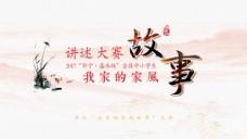 中国风复古企业文化海报