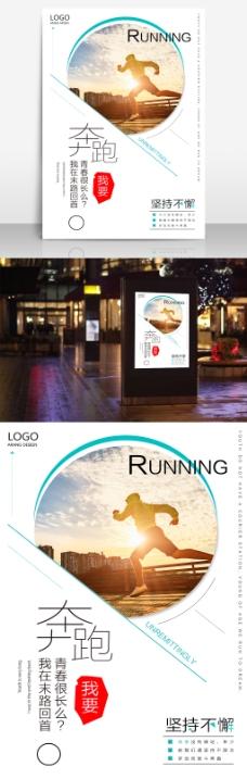 青春励志年中鼓励大气现代简约企业文化海报