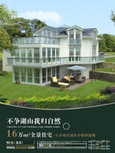 房地产海报高端时尚绿色背景海报宣传
