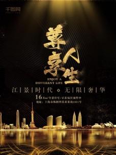 房地产海报高端时尚金色背景海报宣传
