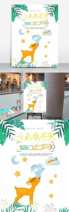 梦幻七月你好海报设计