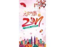 元旦节节日海报