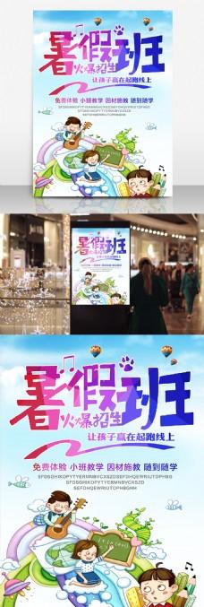 炫彩时尚暑假班火热招生海报