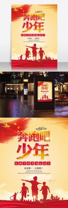 """中国风红色""""奔跑吧少年""""运动会海报设计"""