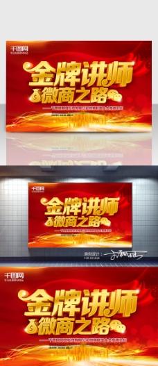 金牌讲师海报 C4D精品渲染艺术字主题
