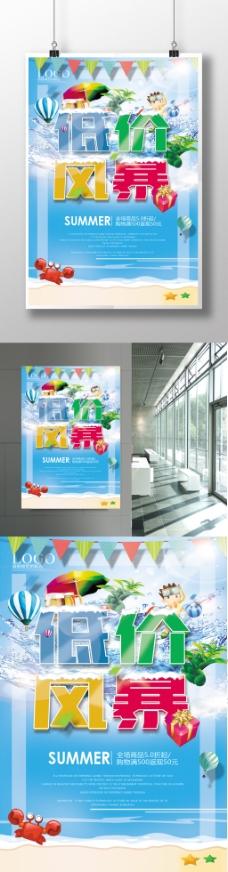 夏日低价优惠促销活动宣传海报