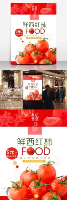 简约夏日蔬果西红柿宣传海报