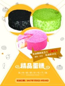 蛋糕美食海报