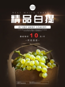 精品白提葡萄水果店促销海报