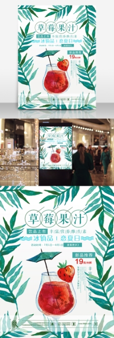 清新绿叶素材夏日冰镇草莓果汁饮品海报